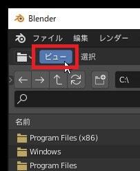 別ドライブを指定する方法 3DCGフリーソフトBlender