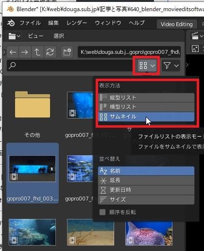 ファイルフォルダの表示方法を変更する方法 3DCGフリーソフトBlender