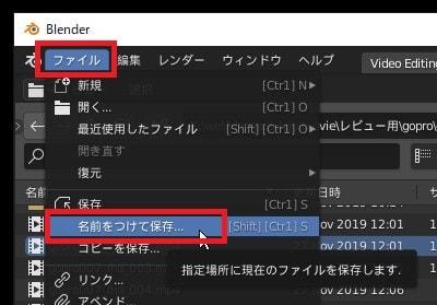プロジェクトを保存する方法 3DCGフリーソフトBlender