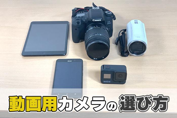動画用カメラの選び方