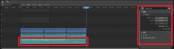 BGM音楽を調整する方法 3DCGフリーソフトBlender