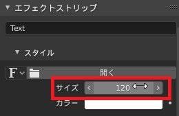 テキストテロップのサイズを編集する方法 3DCGフリーソフトBlender