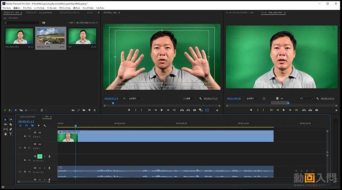 AdobePremiereProでクロマキーする方法 グリーンバックで背景を透過させる方法