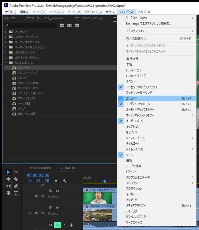 エフェクトパネルの開き方 AdobePremiereProでクロマキーする方法 グリーンバックで背景を透過させる方法