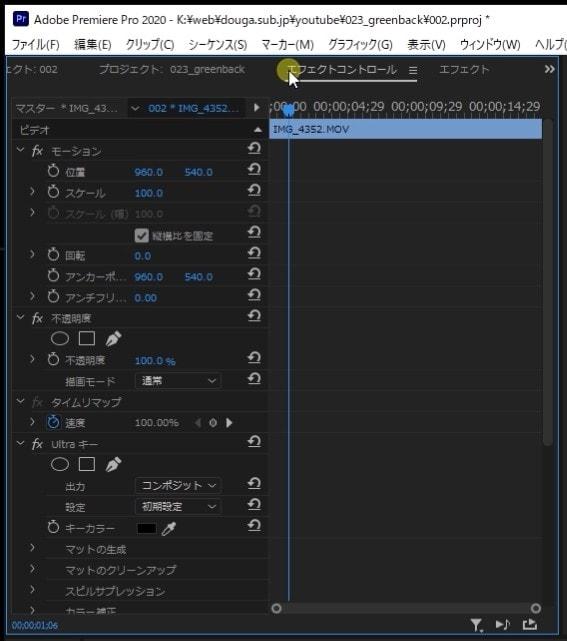 エフェクトコントロールパネル AdobePremiereProでクロマキーする方法 グリーンバックで背景を透過させる方法