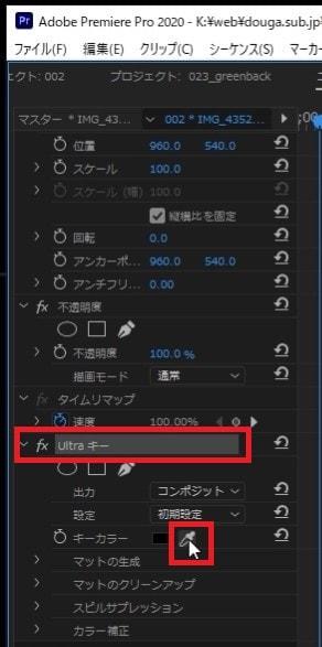 Ultraキーエフェクトパネル AdobePremiereProでクロマキーする方法 グリーンバックで背景を透過させる方法