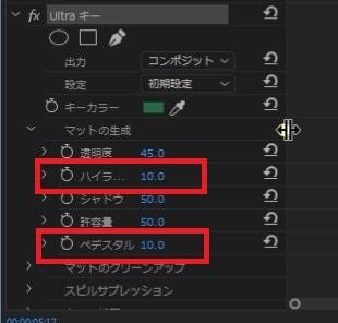 Ultraキー調整 エフェクトパネル AdobePremiereProでクロマキーする方法 グリーンバックで背景を透過させる方法