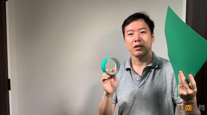 緑の画用紙と養生テープ グリーンバックで背景を透過させる方法