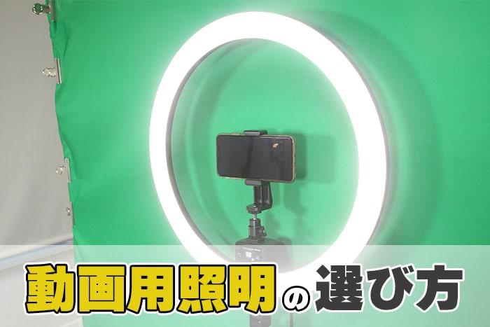 動画用照明機材の選び方