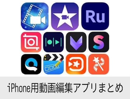 動画編集アプリおすすめ人気ランキングiPhone19選