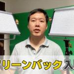 動画グリーンバッククロマキーの仕方 布と画用紙2通りの方法