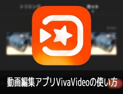 動画編集アプリVivaVideoの使い方iPhone iOS/Android対応