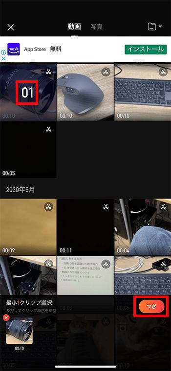 動画選択 動画編集アプリVivaVideoの使い方
