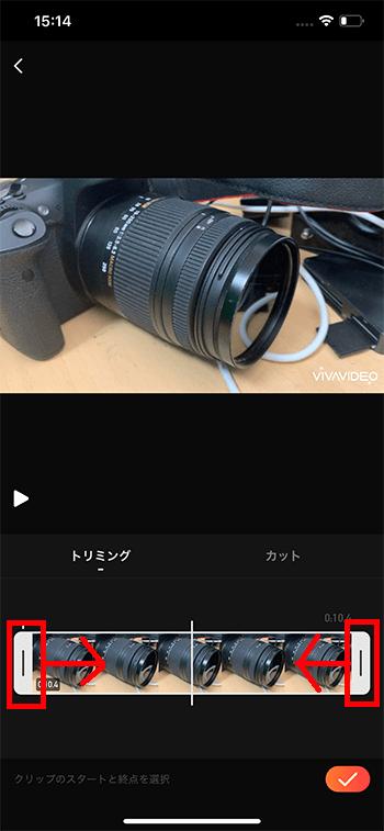 動画のトリミングカット方法 動画編集アプリVivaVideoの使い方