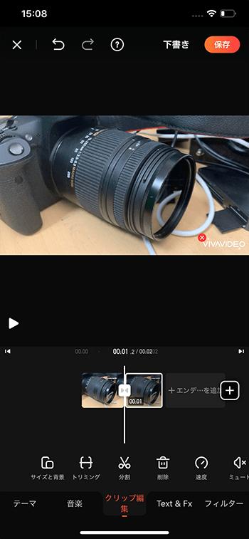 動画の分割方法 動画編集アプリVivaVideoの使い方