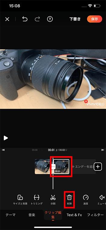 動画の削除方法 動画編集アプリVivaVideoの使い方