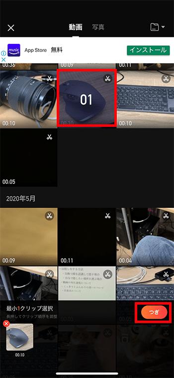 動画の追加方法 動画編集アプリVivaVideoの使い方
