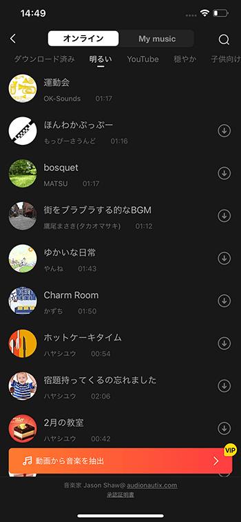 BGM音楽を入れる方法 動画編集アプリVivaVideoの使い方
