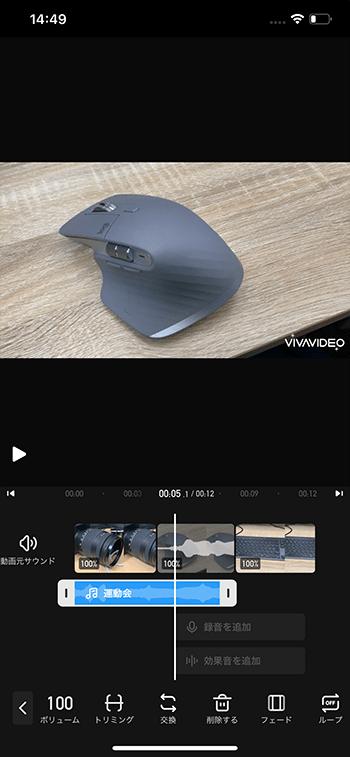 BGM音楽をトリミングする方法 動画編集アプリVivaVideoの使い方