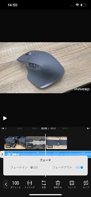 BGM音楽をフェードアウトさせる方法 動画編集アプリVivaVideoの使い方