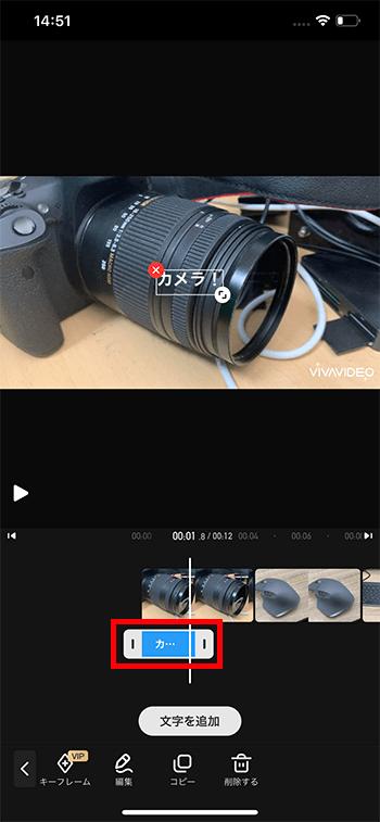 テキストテロップを入れる方法 動画編集アプリVivaVideoの使い方