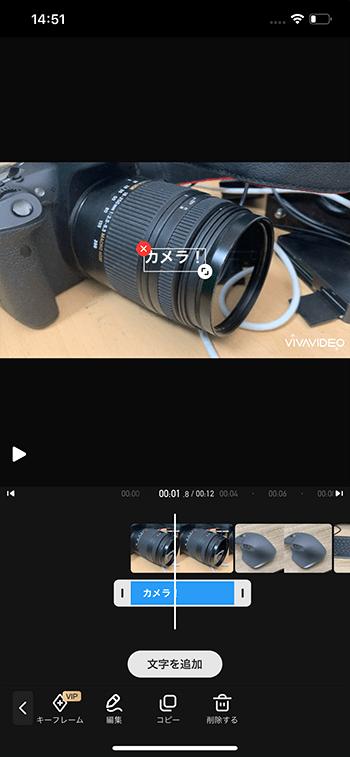 テキストテロップの長さを編集する方法 動画編集アプリVivaVideoの使い方
