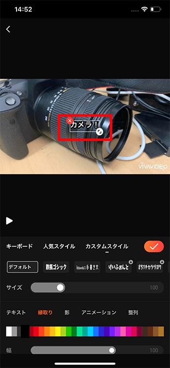 テキストテロップのデザインを編集する方法 動画編集アプリVivaVideoの使い方