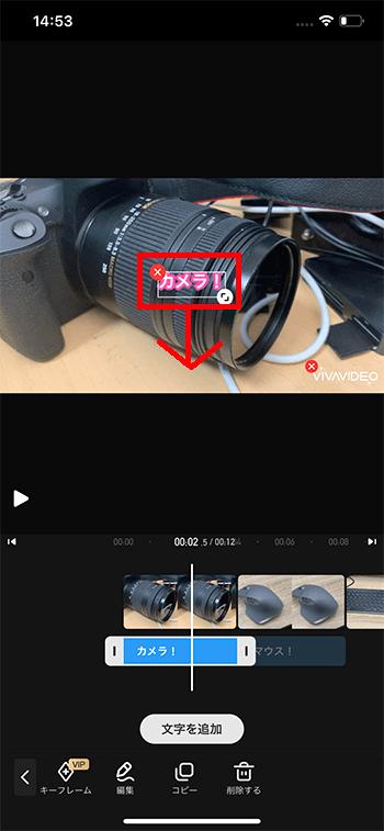 テキストテロップの位置を変更する方法 動画編集アプリVivaVideoの使い方