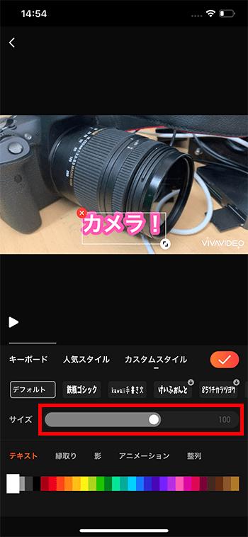 テキストテロップのサイズを変更する方法 動画編集アプリVivaVideoの使い方