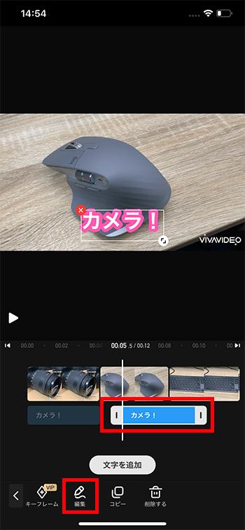 テキストテロップのコピー&ペーストする方法 動画編集アプリVivaVideoの使い方
