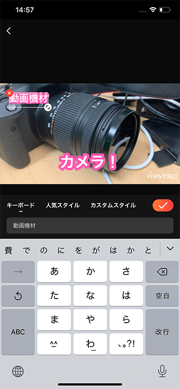 テキストテロップを複数挿入する方法 動画編集アプリVivaVideoの使い方