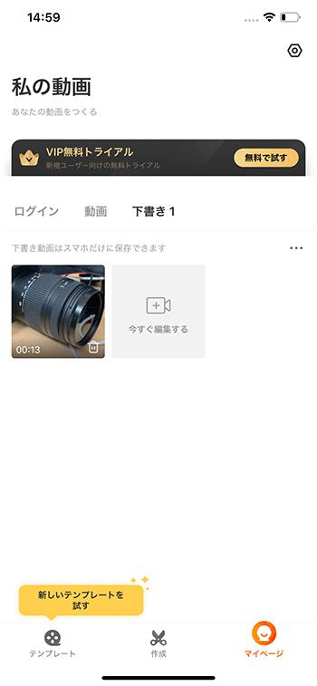 タイムラインを書き出しする方法 動画編集アプリVivaVideoの使い方