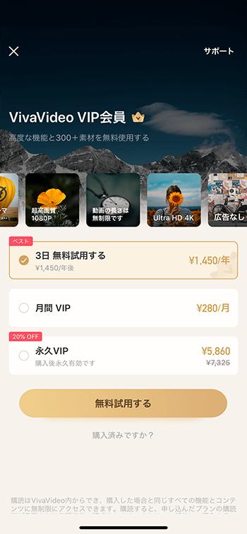 VIP会員料金 動画編集アプリVivaVideoの使い方