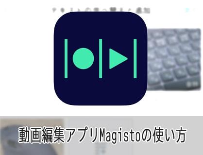 動画編集アプリMagistoの使い方iPhone iOS/Android対応