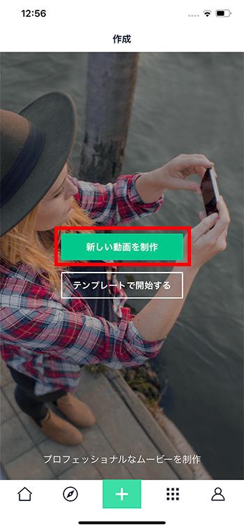 動画を読み込む方法 動画編集アプリMagisto