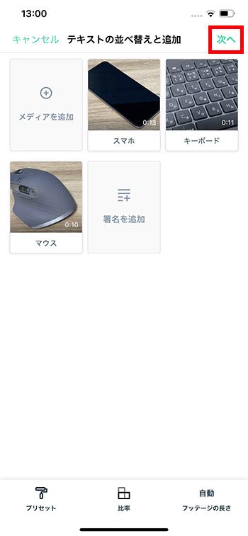 動画編集アプリMagisto