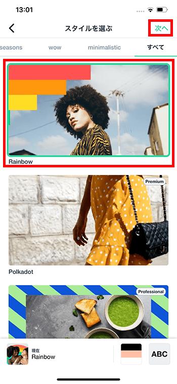 スタイルを変更する方法 動画編集アプリMagisto