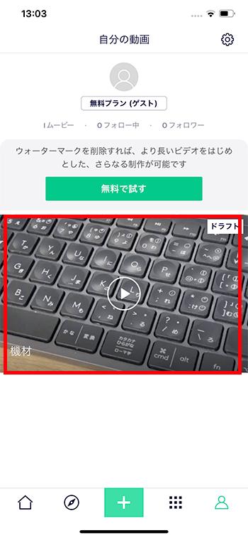 動画を書き出しする方法 動画編集アプリMagisto