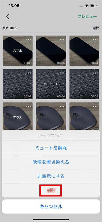 プロジェクトの動画を削除する方法 動画編集アプリMagisto
