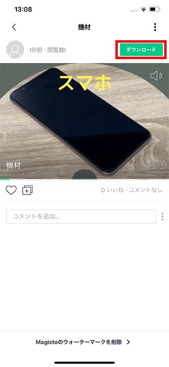 動画の書き出し方法 動画編集アプリMagisto