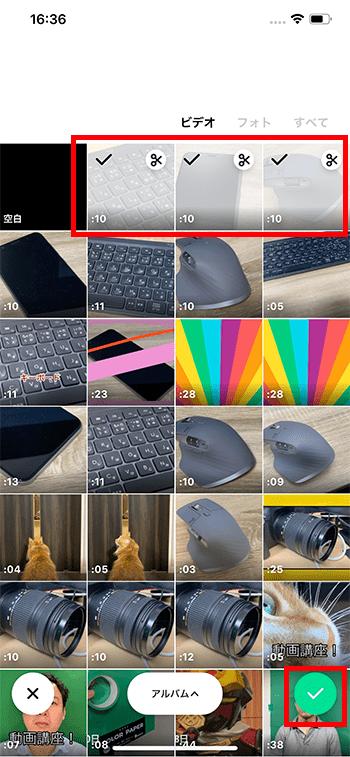 動画を読み込む方法 動画編集アプリInShotの使い方