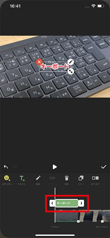 テキストテロップの大きさを変える方法 動画編集アプリInShotの使い方