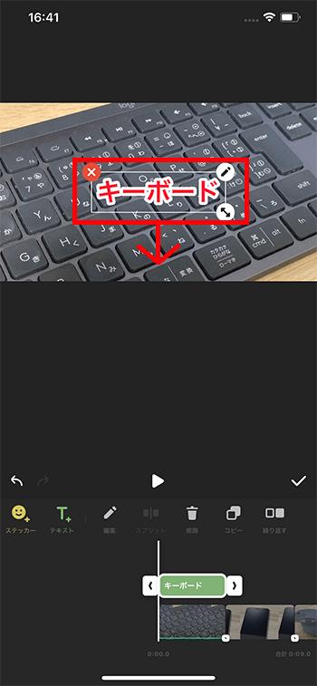 テキストテロップの位置を変更する方法 動画編集アプリInShotの使い方