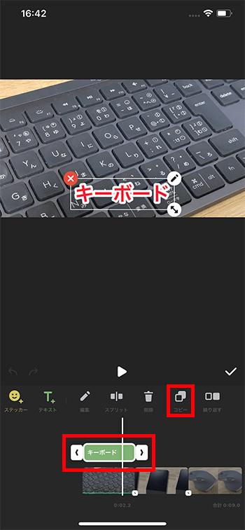 テキストテロップをコピーする方法 動画編集アプリInShotの使い方