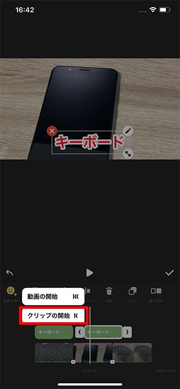 テキストテロップの位置を調整する方法 動画編集アプリInShotの使い方