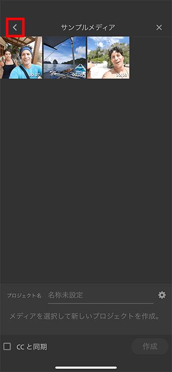 新規プロジェクトの作り方 動画編集アプリAdobePremiereRushの使い方