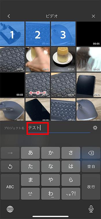プロジェクト名を付ける方法 動画編集アプリAdobePremiereRushの使い方