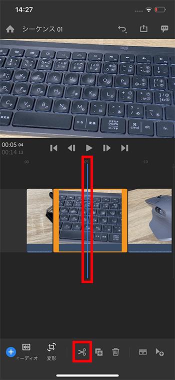 分割編集方法 動画編集アプリAdobePremiereRushの使い方