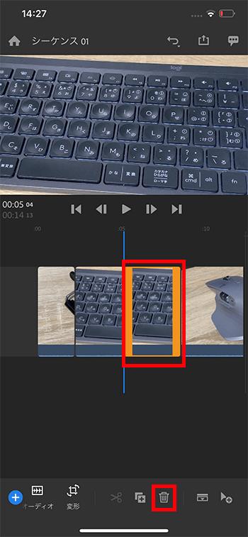 動画を削除する方法 動画編集アプリAdobePremiereRushの使い方
