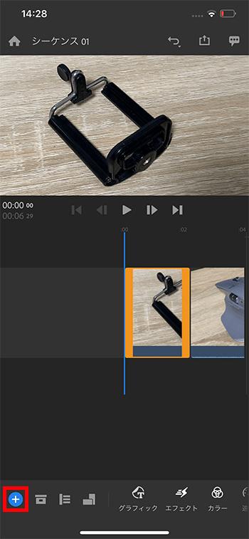 BGM音楽を挿入する方法 動画編集アプリAdobePremiereRushの使い方